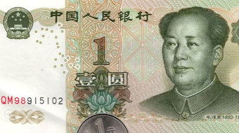 The Renminbi Could Become the World's Reserve Currency