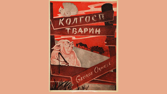 Animal-farm-ukrainian-edition-1947