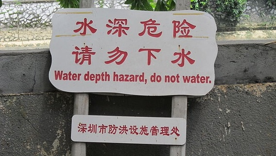 Shenzhen_river_chinglish_warning_sign